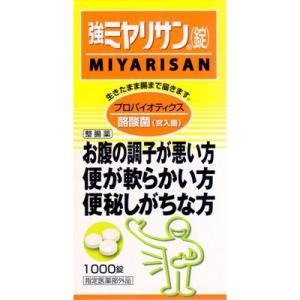 強力ミヤリサン錠 1000錠 【指定医薬部外品】
