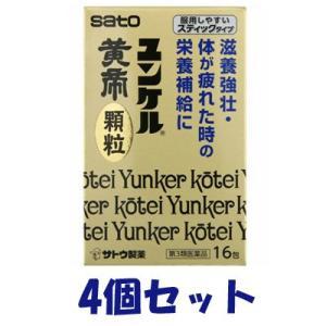 【送料無料】【第3類医薬品】ユンケル黄帝顆粒16包【4個セット】|kport