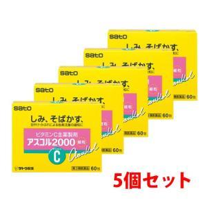 【送料無料】【第3類医薬品】佐藤製薬アスコル2000 60包【5個セット】|kport