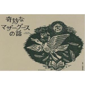 奇妙なマザーグースの話 ポストカード【たかおばさん】|kpro