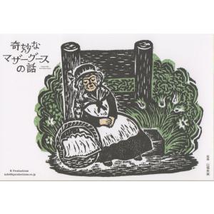 奇妙なマザーグースの話 ポストカード【おばさんが市場に卵を売りに】|kpro