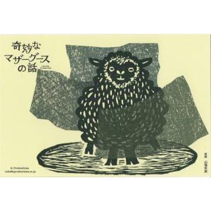 奇妙なマザーグースの話 ポストカード【黒羊】|kpro