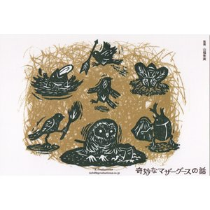 奇妙なマザーグースの話 ポストカード【こまどり】|kpro