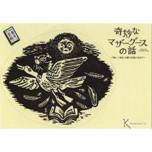 【奇妙なマザーグースの話 ステッカー】(小)|kpro