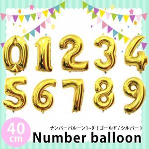 ■商品説明■  バースデー、結婚式、記念日などの飾り付けに! 40cmでインパクト大なナンバーバルー...