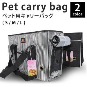 ペット用 キャリーケース 旅行 ショルダー トートバッグ 折りたたみ式 カバン 鞄 犬 猫