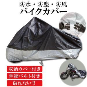 バイクカバー 耐熱 厚手 防水 溶けない ビッグスクーター やぶれにくい 原付