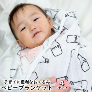 おくるみ 赤ちゃん ベビー 北欧 ブランケット 綿 コットン 120×120cm シーツ シンプル ...
