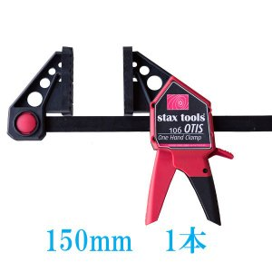 【stax tools】 106 OTIS - ONE HAND CLAMP (ワンハンドクランプ):モデル:150mm|kqlfttools