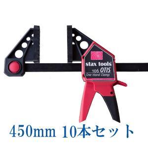 【stax tools】 106 OTIS - ONE HAND CLAMP (ワンハンドクランプ):モデル:450mm(10本セット)|kqlfttools