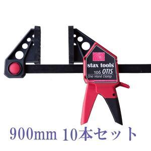 【stax tools】 106 OTIS - ONE HAND CLAMP (ワンハンドクランプ):モデル:900mm(10本セット)|kqlfttools