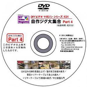 MIRAI DIYビデオマガジンシリーズ #24(自作ジグ大集合 パート4)|kqlfttools