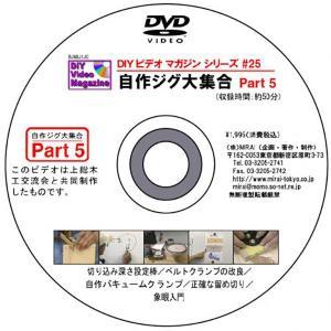 MIRAI DIYビデオマガジンシリーズ #25(自作ジグ大集合 パート5)|kqlfttools