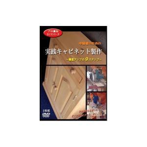 DVD 中級者のための実践キャビネット製作|kqlfttools