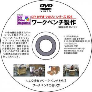 MIRAI DIY ビデオマガジンシリーズ#26 ワークベンチ製作|kqlfttools