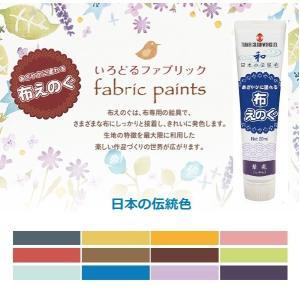 布えのぐ・日本の伝統色 20ml |kqlfttools