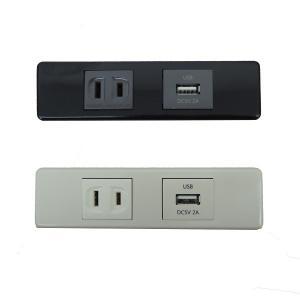 家具製作用埋め込み 2P(コンセント・USB)  本体 + 棒端子付コード(2m)|kqlfttools