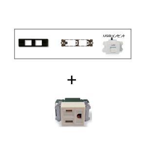 家具製作用埋め込み 2P USBコンセントホワイト  +  アース付コンセント|kqlfttools