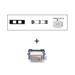 家具製作用埋め込み 2P USBコンセントホワイト  +  片切スイッチ|kqlfttools