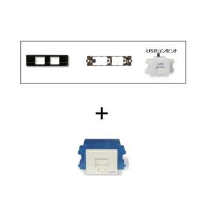 家具製作用埋め込み 2P USBコンセントホワイト  +  LANモジュラジャック|kqlfttools