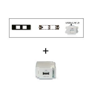 家具製作用埋め込み 2P USBコンセントホワイト  +  USBコンセント|kqlfttools