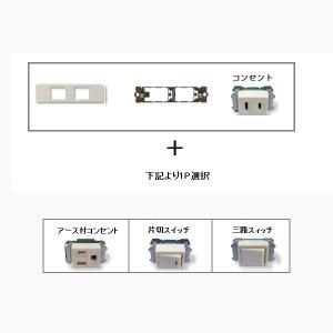 家具製作用埋め込み 組替自由2P (コンセントホワイト + 1Pホワイト)|kqlfttools