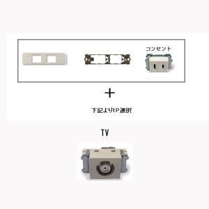 家具製作用埋め込み 組替自由2P (コンセントホワイト + TV)|kqlfttools