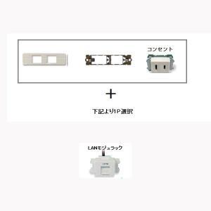 家具製作用埋め込み 組替自由2P (コンセントホワイト + LANモジュラジャック)|kqlfttools