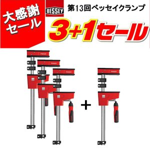 BESSEY ベッセイ クランプ 3+1セール  KRE60-2 K 3本セット kqlfttools