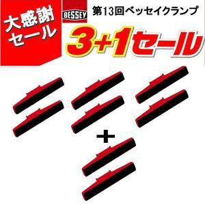 BESSEY ベッセイ クランプ 3+1セール  KR-AS 3個セット kqlfttools