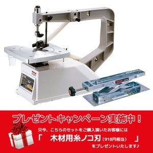 ●セット● RYOBI 卓上糸ノコ盤 TF-5400、補助ローラー、木工用刃プレゼント【お取り寄せ】|kqlfttools