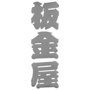SK11 ガチシール板金屋 SGL-4S 【4977292949132】|kqlfttools