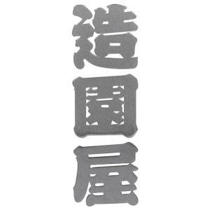 SK11 ガチシール造園屋 SGL-7S 【4977292949163】|kqlfttools