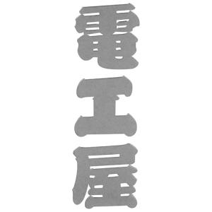 SK11 ガチシール電工屋 SGL-16S 【4977292949255】|kqlfttools