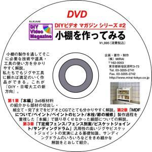 MIRAI DIYビデオマガジンシリーズ #02(特集・小棚を作ってみる)|kqlfttools