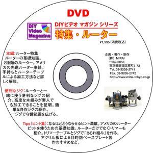 MIRAI DIYビデオマガジンシリーズ #01 「特集 ルーター」|kqlfttools