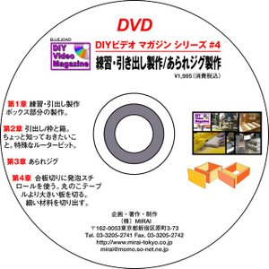 MIRAI DIYビデオマガジンシリーズ #04(練習・引き出し製作/あられジグ製作)|kqlfttools