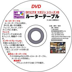 MIRAI DIYビデオマガジンシリーズ #05(特集・ルーターテーブル)|kqlfttools