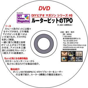 MIRAI DIYビデオマガジンシリーズ #06(ルータービットのTPO)|kqlfttools