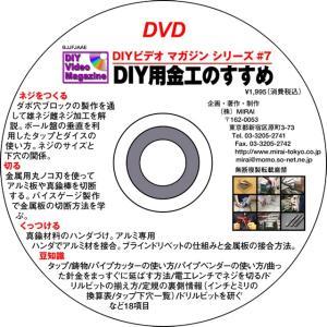 MIRAI DIYビデオマガジンシリーズ #07(金工のすすめ)|kqlfttools