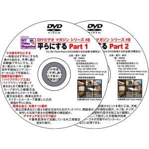 MIRAI DIYビデオマガジンシリーズ #08(平らにする)Part1/Part2(2枚組)|kqlfttools