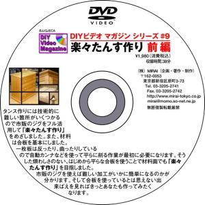 MIRAI DIYビデオマガジンシリーズ #09(楽々たんす作り【前編】)|kqlfttools