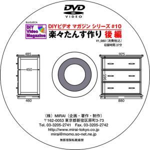 MIRAI DIYビデオマガジンシリーズ #10(楽々たんす作り【後編】)|kqlfttools