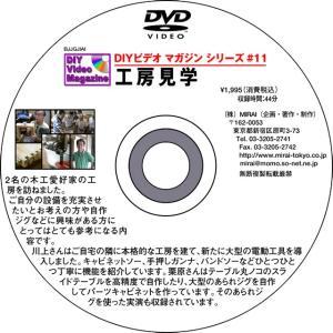 MIRAI DIYビデオマガジンシリーズ #11(工房見学)|kqlfttools