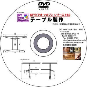 MIRAI DIYビデオマガジンシリーズ #12(テーブル製作)|kqlfttools