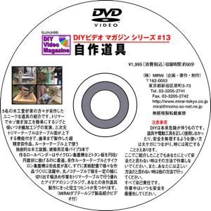 MIRAI DIYビデオマガジンシリーズ #13(自作道具)|kqlfttools