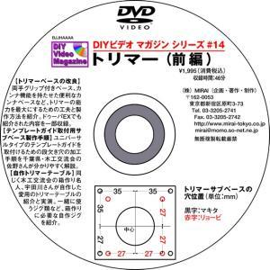 MIRAI DIYビデオマガジンシリーズ #14(トリマー【前編】)|kqlfttools