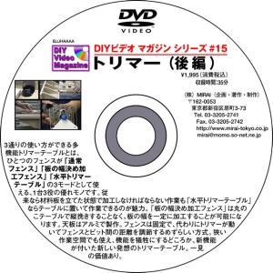 MIRAI DIYビデオマガジンシリーズ #15(トリマー【後編】)|kqlfttools