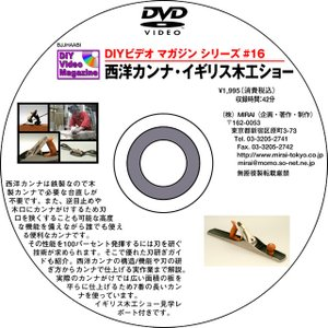 MIRAI DIYビデオマガジンシリーズ #16(西洋カンナ・イギリス木工ショー)|kqlfttools