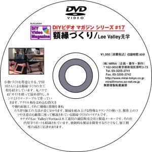 MIRAI DIYビデオマガジンシリーズ #17(額縁づくり/Lee Valley見学)|kqlfttools